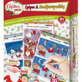 50/50 Γρίφοι και Σπαζοκεφαλιές Christmas Edition