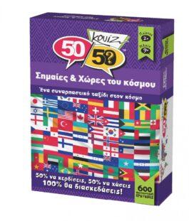 50/50 Κουίζ Σημαίες και Χώρες του Κόσμου