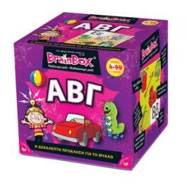 BrainBox – ΑΒΓ