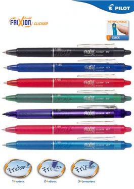 Στυλό Pilot Frixion Clicker 0.7mm