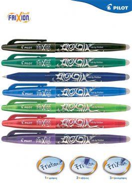Στυλό Pilot Frixion Ball 0.7mm