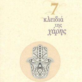 7 Κλειδιά της Χάρης