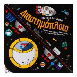 Ένα βιβλίο που γίνεται… Διαστημόπλοιο