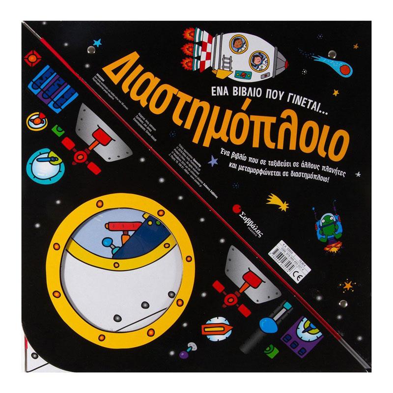 Ένα βιβλίο που γίνεται Διαστημόπλοιο