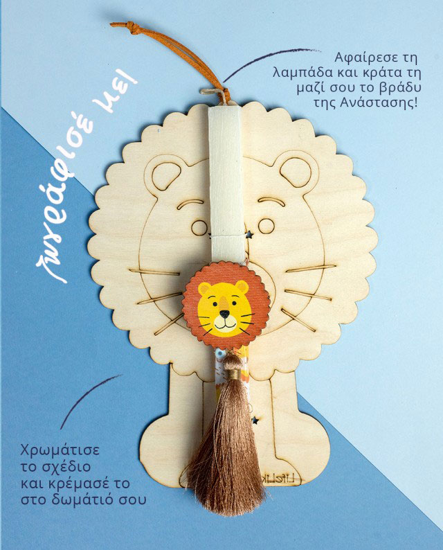 Λαμπάδα Λιοντάρι