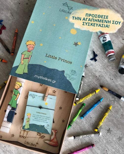 Κουτί Μικρός Πρίγκιπας Κάδρο
