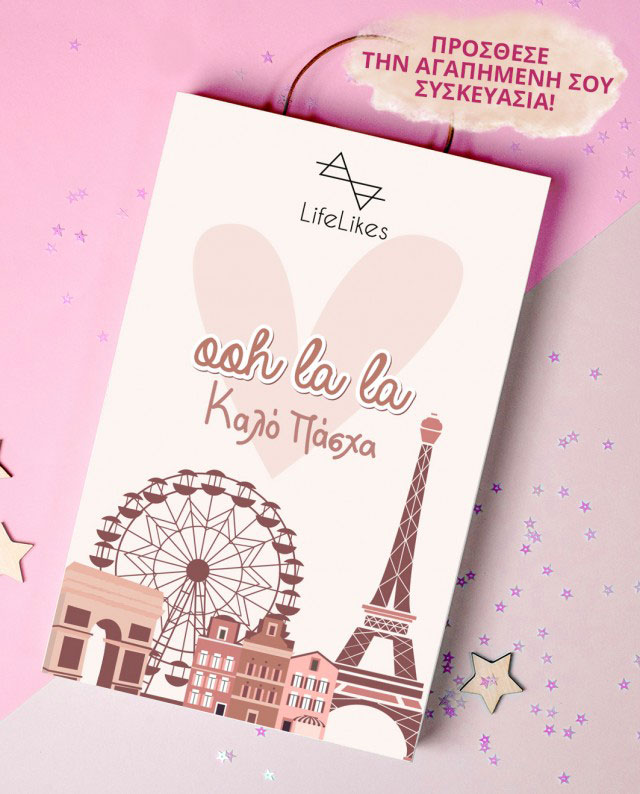 Κουτί Λαμπάδας Madame Paris Κάδρο