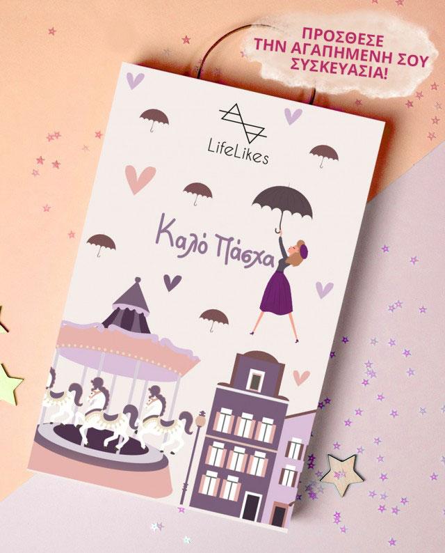 κουτί λαμπάδας ομπρέλα