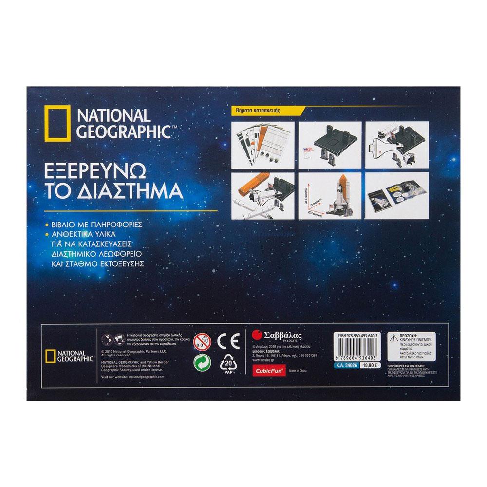 National Geographic Εξερευνώ το Διάστημα