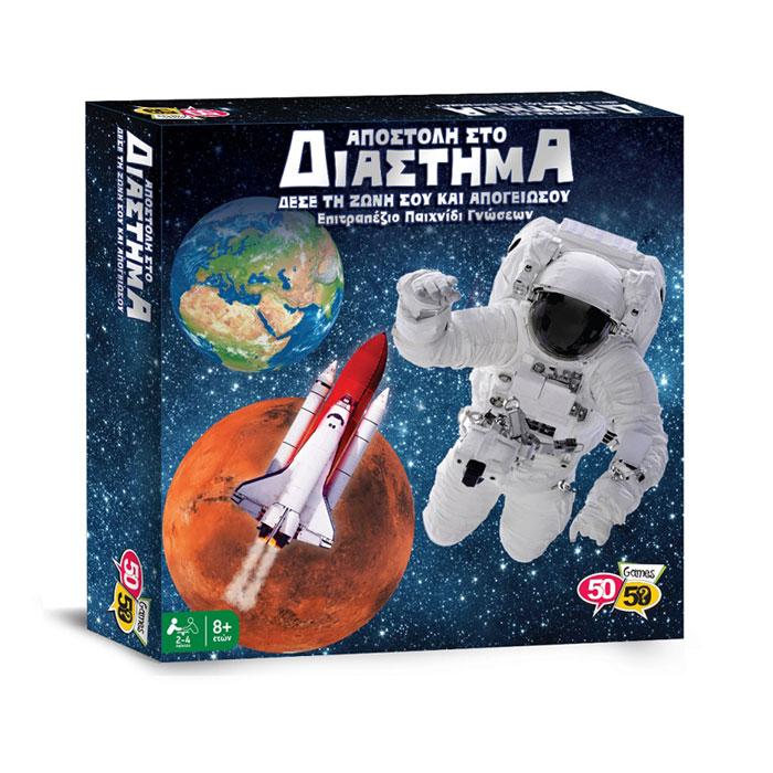 Αποστολή Στο Διάστημα