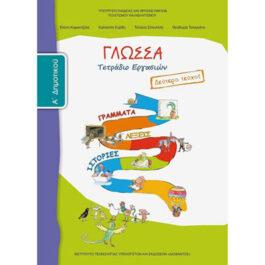Γλώσσα Α Δημοτικού Β Τεύχος Τετράδιο Εργασιών