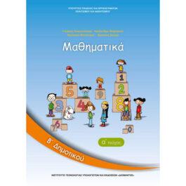 Μαθηματικά Β Δημοτικού Α Τεύχος
