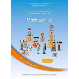 Μαθηματικά Β Δημοτικού Β Τεύχος