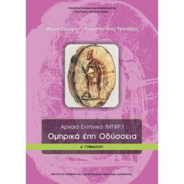 Αρχαία Ελληνικά Ομηρικά Έπη Οδύσσεια Α Γυμνασίου