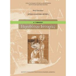 Αρχαία Ελληνικά Ηροδότου Ιστορίες Α Γυμνασίου