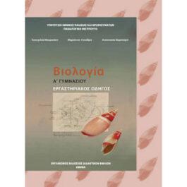 Βιολογία Α Γυμνασίου Εργαστηριακός Οδηγός
