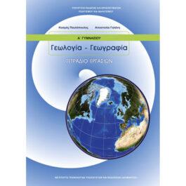 Γεωλογία Γεωγραφία Α Γυμνασίου Τετράδιο Εργασιών
