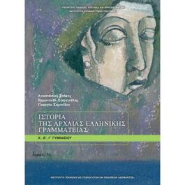 Ιστορία της Αρχαίας Ελληνικής Γραμματείας Α Β Γ Γυμνασίου