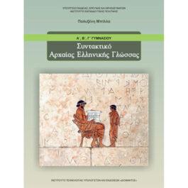 Συντακτικό Αρχαίας Ελληνικής Γλώσσας Α Β Γ Γυμνασίου