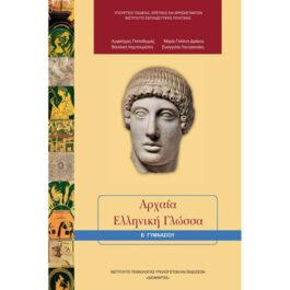 Αρχαία Ελληνική Γλώσσα Β Γυμνασίου