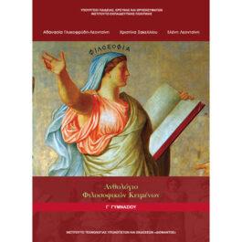 Ανθολόγιο Φιλοσοφικών Κειμένων Γ Γυμνασίου
