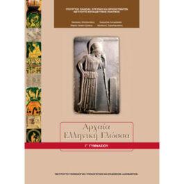 Αρχαία Ελληνική Γλώσσα Γ Γυμνασίου