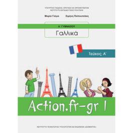 Γαλλικά Α Γυμνασίου Α Τεύχος