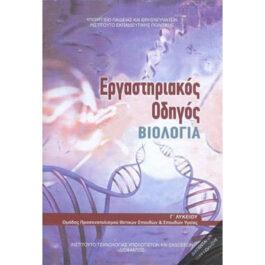 Βιολογία Γ Λυκείου Β Τεύχος Εργαστηριακός Οδηγός