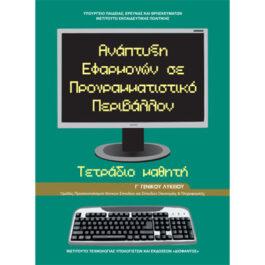 Ανάπτυξη Εφαρμογών σε Προγραμματιστικό Περιβάλλον Γ Λυκείου Τετράδιο Μαθητή