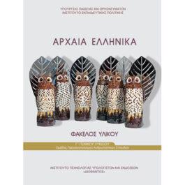 Αρχαία Ελληνικά Γ Λυκείου Φάκελος Υλικού