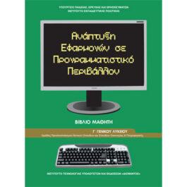 Ανάπτυξη Εφαρμογών σε Προγραμματιστικό Περιβάλλον Γ Λυκείου